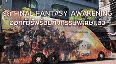 """รถ Final Fantasy Awakening """"iPhone"""" มาหานะเธอ ออกทัวร์ทั่วกรุงเทพฯ แล้ว!"""