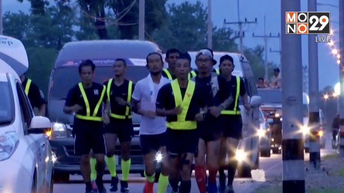 ก้าวคนละก้าว  วันที่ 27 ฉลองวิ่งครบ 1,000 กม.