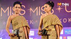 กาละแมร์ พัชรศรี สวมชุดไทยห้องเสื้อดัง เซอรไพรส์ลุคสุดหวานที่ไม่ค่อยได้เห็น