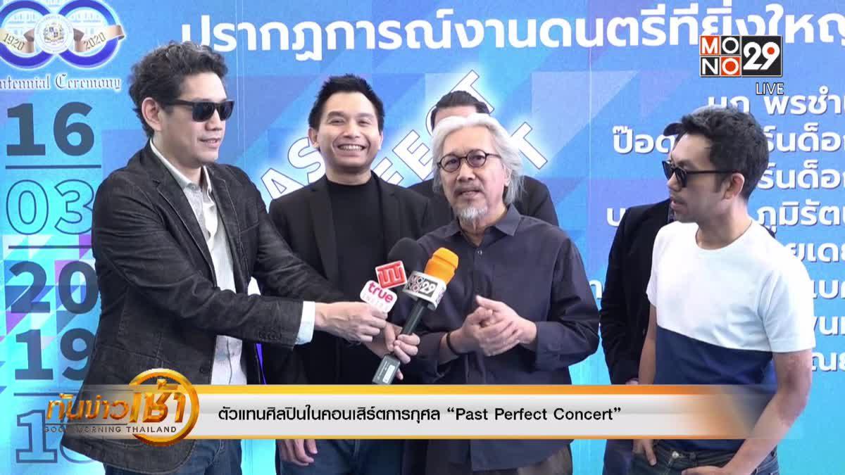 """""""นภ พรชำนิ"""" นำทีมจัดคอนเสิร์ตการกุศล """"Past Perfect Concert"""""""