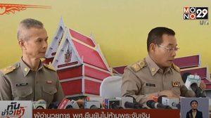 ผอ.สำนักงานพระพุทธฯ ยันไม่ห้ามพระจับเงิน