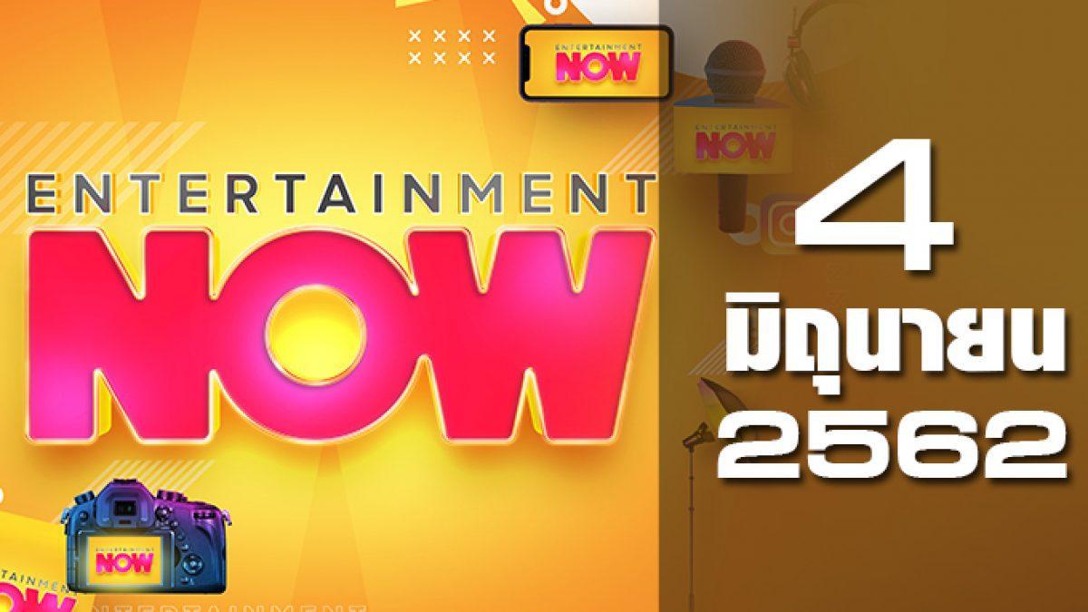 Entertainment Now Break 1 04-06-62