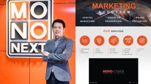 """""""โมโน เน็กซ์"""" รุกธุรกิจ """"MarketingSolution"""" สร้างฐานคอนเทนต์แข็งแกร่ง ให้ลูกค้าครบวงจร"""