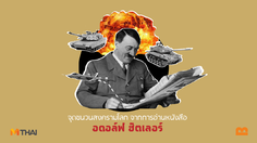 การอ่านหนังสือของฮิตเลอร์ – จุดชนวนสงครามด้วยการอ่านสร้างศึก