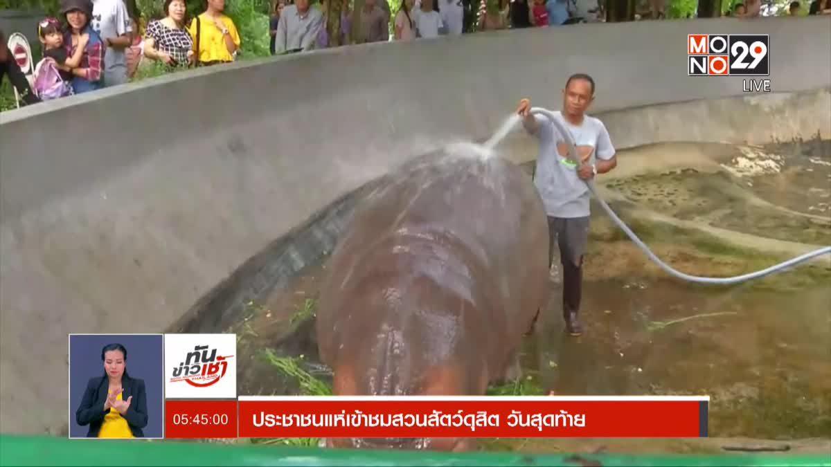 ประชาชนแห่เข้าชมสวนสัตว์ดุสิต วันสุดท้าย