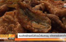 แนะล้างผักผลไม้ด้วยน้ำส้มสายชู ขจัดสารพิษตกค้าง