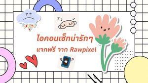 เป็นน่ารัก ! รวมไอคอนเซ็ทน่ารักๆ แจกฟรี จาก Rawpixel