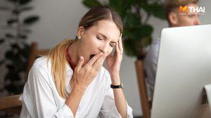 ตอบปัญหาสุขภาพ นอนเยอะ แต่ยังง่วง ระหว่างวัน มันเกิดจากอะไรกันแน่?