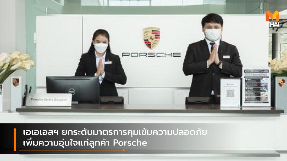 เอเอเอสฯ ยกระดับมาตรการคุมเข้มความปลอดภัยเพิ่มความอุ่นใจแก่ลูกค้า Porsche