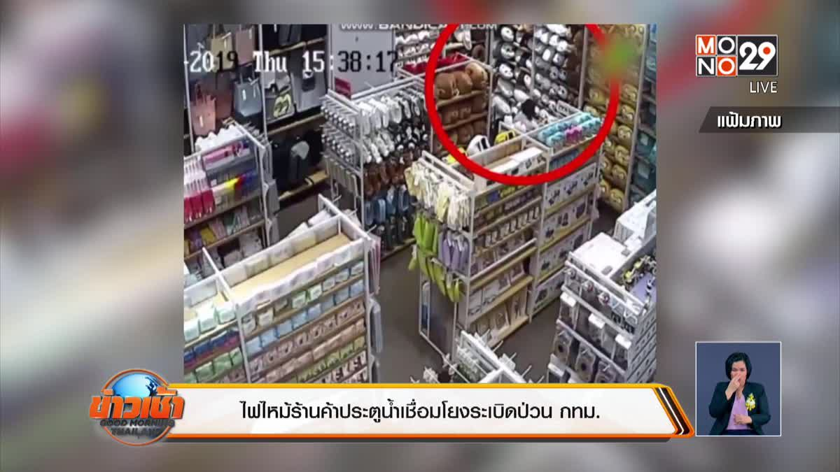 ไฟไหม้ร้านค้าประตุน้ำเชื่อมโยงระเบิดป่วน กทม.