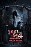 Juon 4 : The Final Curse จูออน ผีดุ 4 ปิดตำนานโคตรดุ