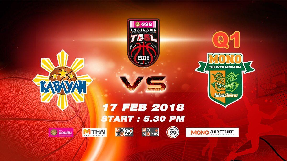 Q1 Kabayan (PHI) VS Mono Thew (THA) : GSB TBSL 2018 (17 Feb 2018)