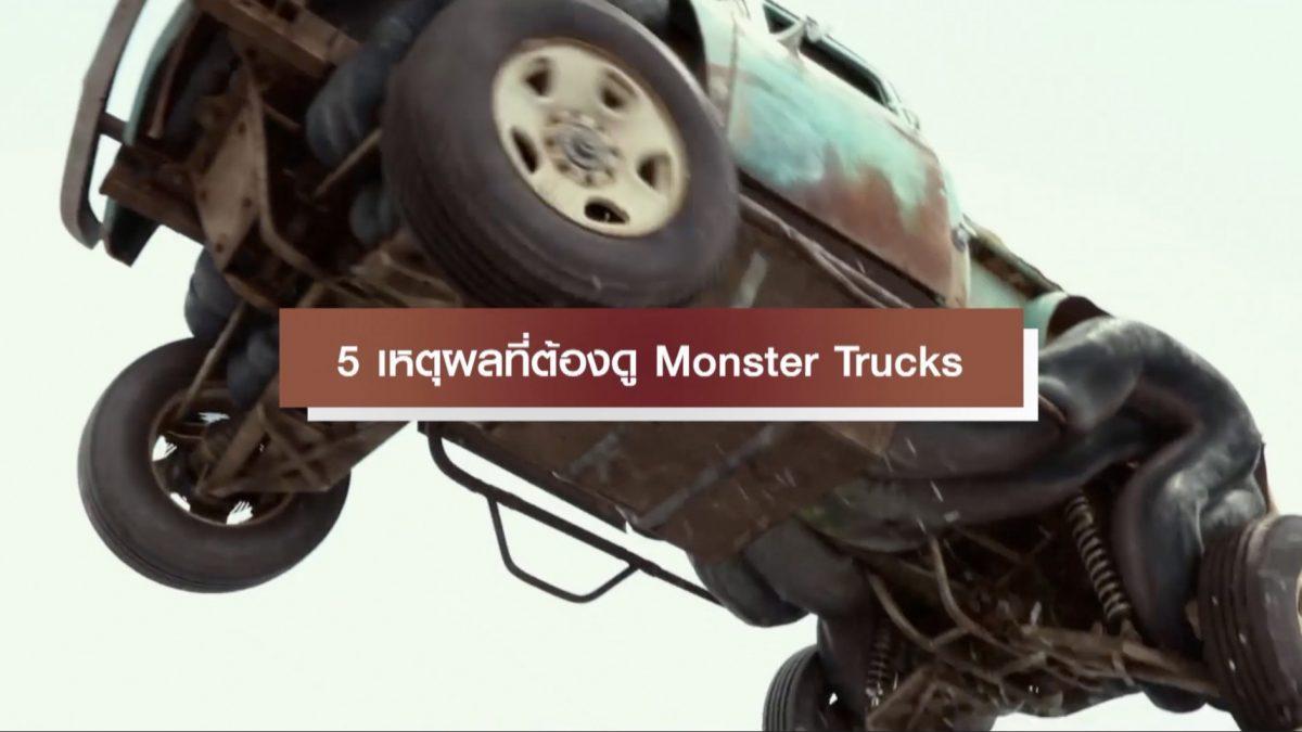 5 เหตุผลที่ต้องดู Monster Trucks