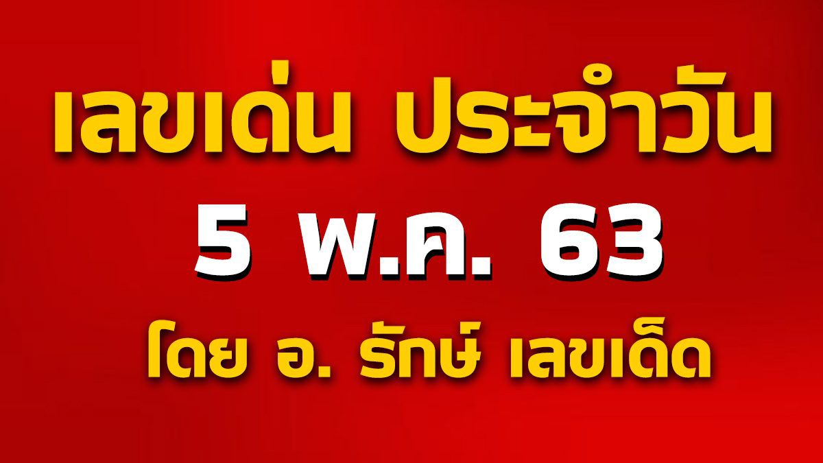 เลขเด่นประจำวันที่ 5 พ.ค. 63 กับ อ.รักษ์ เลขเด็ด