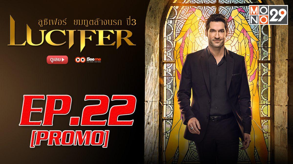 Lucifer ลูซิเฟอร์ ยมทูตล้างนรก ปี 3 EP.22 [PROMO]
