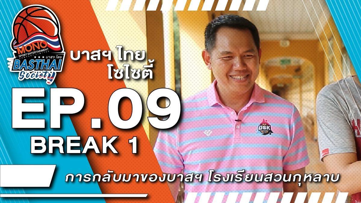 บาสฯไทยSociety EP.9/1