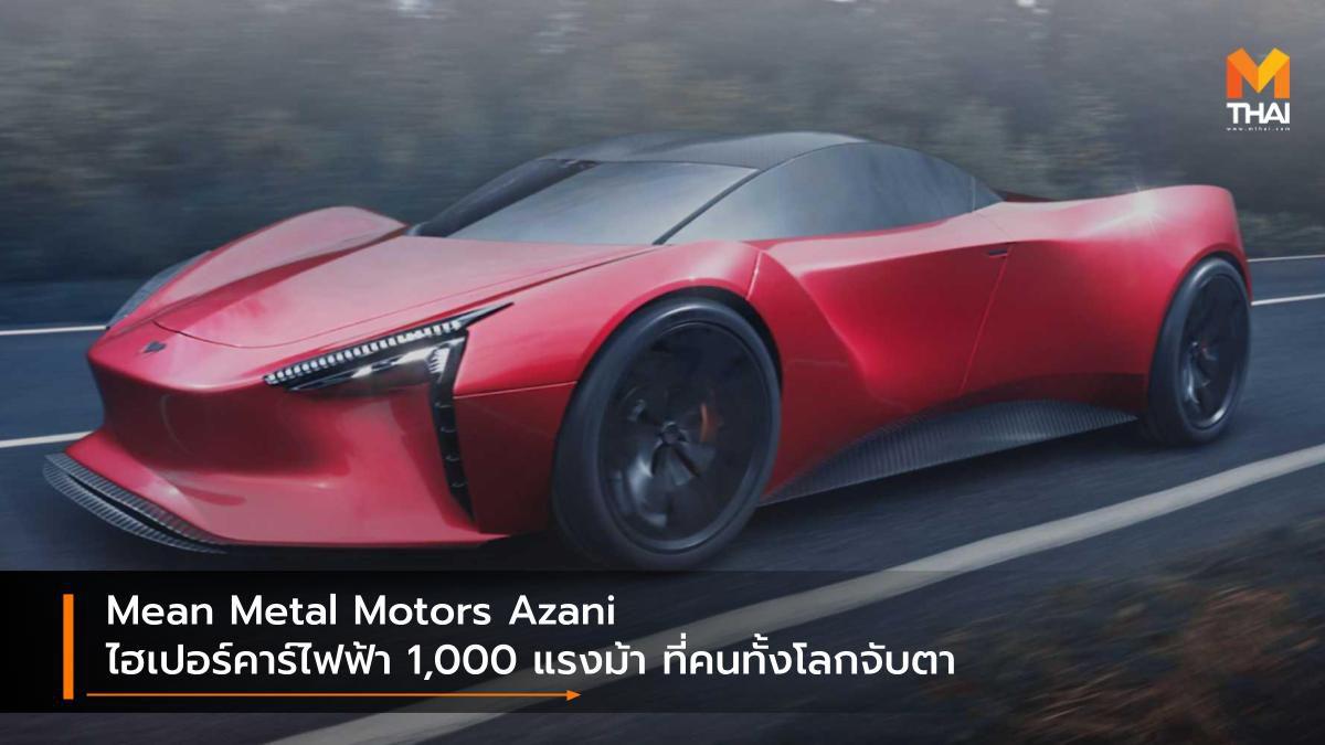 Mean Metal Motors Azani ไฮเปอร์คาร์ไฟฟ้า 1,000 แรงม้า ที่คนทั้งโลกจับตา