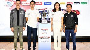 เตรียมระเบิดศึก CP-Meiji CUP U-14 International Champions 2019 ปีที่ 4