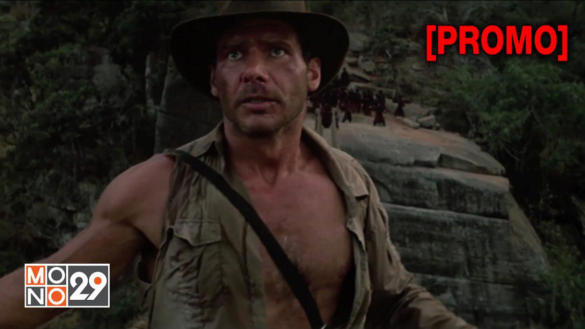 Indiana Jones and the Temple of Doom ขุมทรัพย์สุดขอบฟ้า 2 : ถล่มวิหารเจ้าแม่กาลี [PROMO]