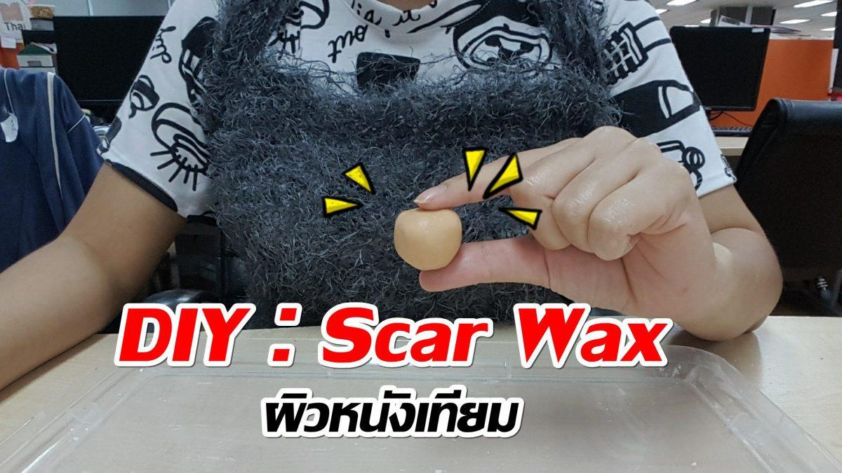 วิธีทำ scar wax แต่งหน้าเอฟเฟค Halloween