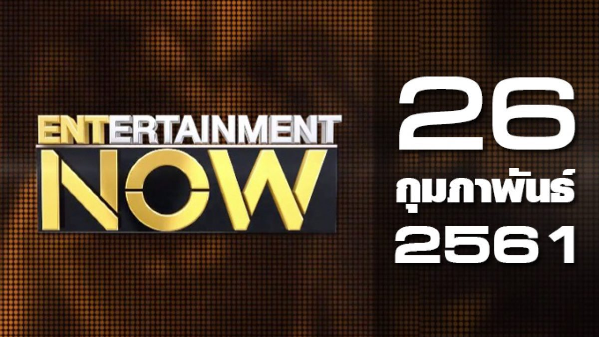 Entertainment Now Break 1 26-02-61