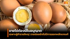 ปศุสัตว์แจง ผู้ค้าไข่รายย่อย ยังไม่บังคับต้องขอใบอนุญาต