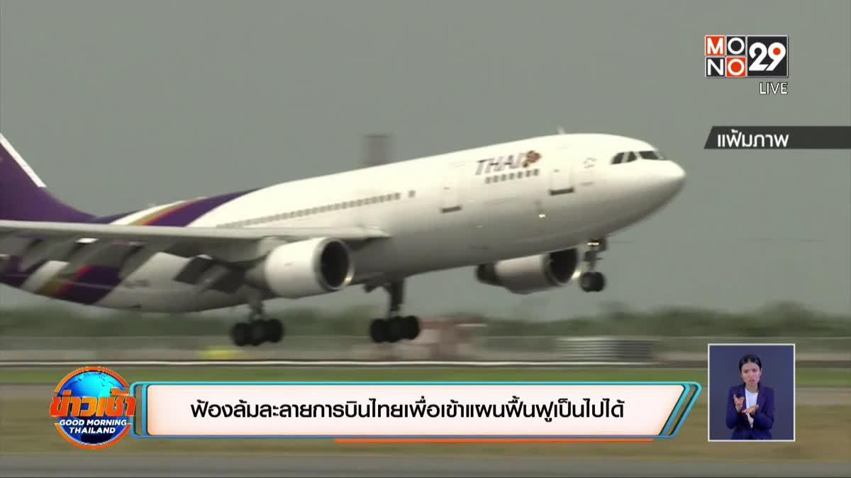 ฟ้องล้มละลายการบินไทยเพื่อเข้าแผนฟื้นฟูเป็นไปได้