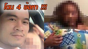 ตำรวจแจ้ง 4 ข้อหา หนุ่มไลฟ์เฟซบุ๊กทำร้ายแฟนสาว