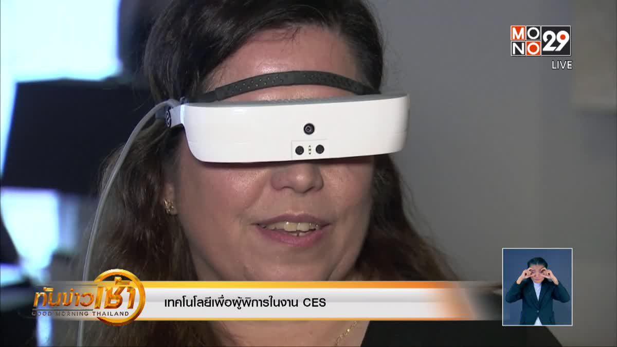 เทคโนโลยีเพื่อผู้พิการในงาน CES
