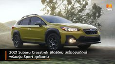 2021 Subaru Crosstrek สไตล์ใหม่ เครื่องยนต์ใหม่ พร้อมรุ่น Sport สุดโดเด่น