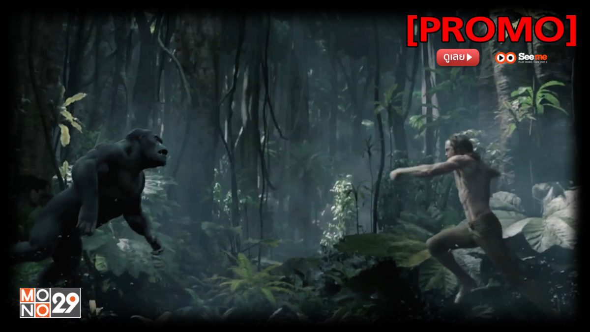 The Legend of Tarzan ตำนานแห่งทาร์ซาน [PROMO]