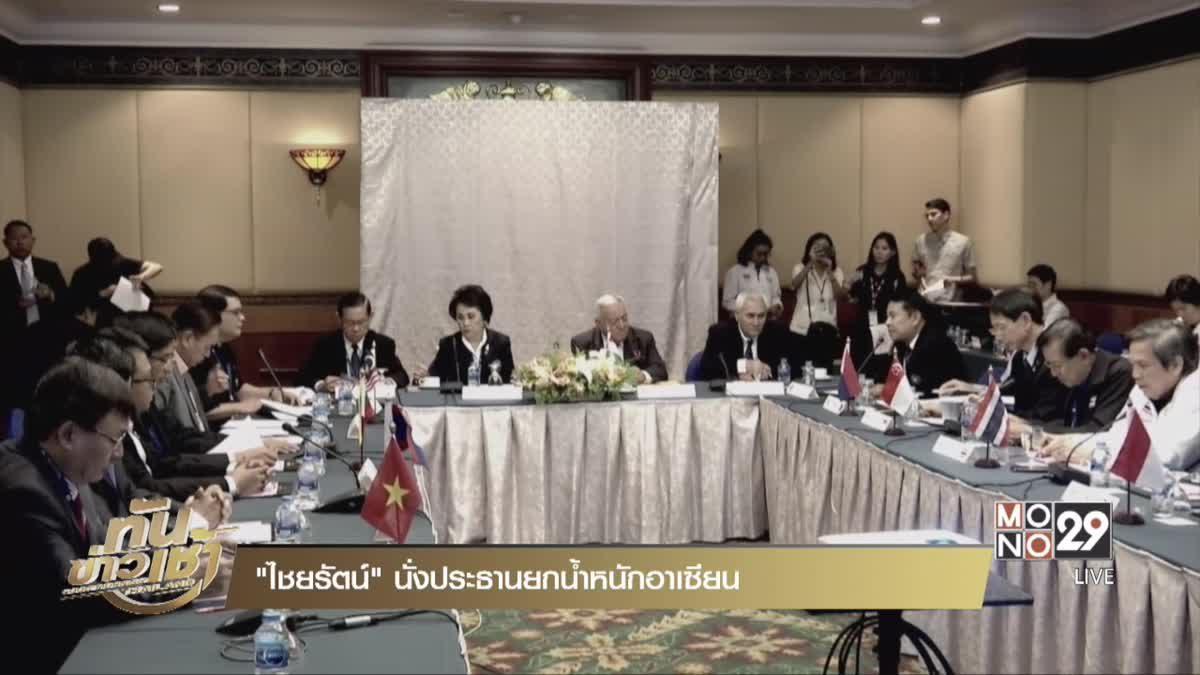"""""""ไชยรัตน์"""" นั่งประธานยกน้ำหนักอาเซียน"""