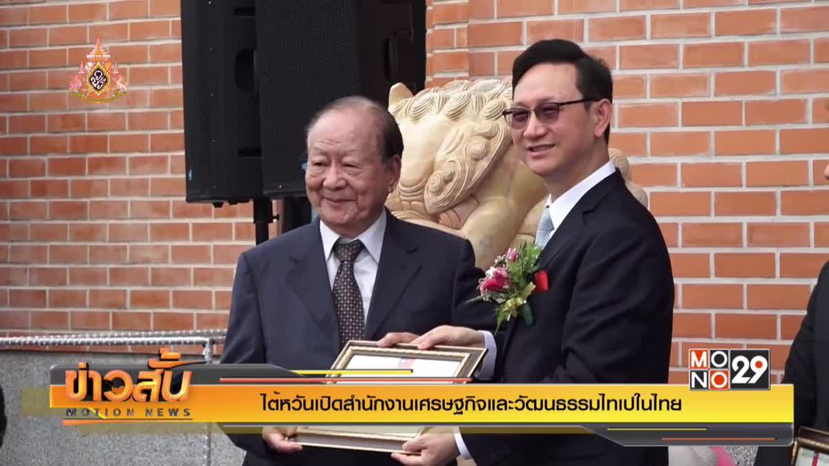ไต้หวันเปิดสำนักงานเศรษฐกิจและวัฒนธรรมไทเปในไทย
