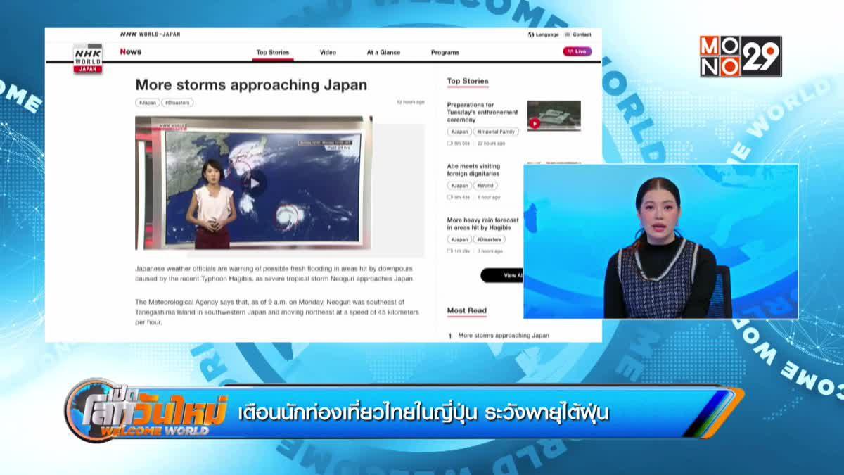 เตือนนักท่องเที่ยวไทยในญี่ปุ่น ระวังพายุไต้ฝุ่น