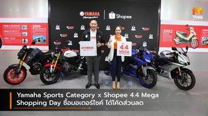Yamaha Sports Category x Shopee 4.4 Mega Shopping Day ซื้อมอเตอร์ไซค์ ได้โค้ดส่วนลด