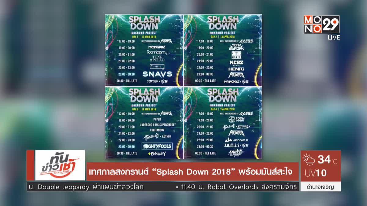 """เทศกาลสงกรานต์ """"Splash Down 2018"""" พร้อมมันส์สะใจ"""
