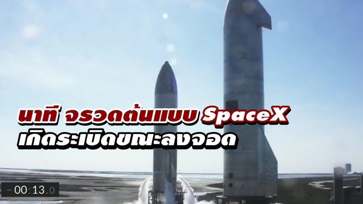 นาที จรวดต้นแบบ Starship SN9 SpaceX เกิดระเบิดขณะลงจอด