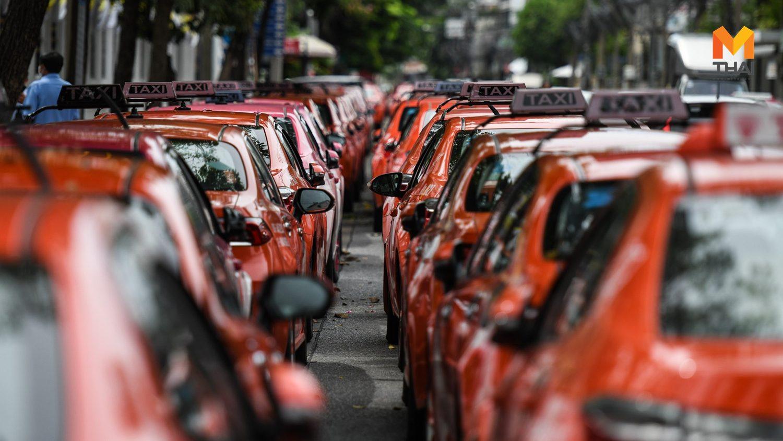 กรมคุ้มครองสิทธิฯ ช่วยเหลือ 'แท็กซี่' เจรจาบริษัทสินเชื่อ