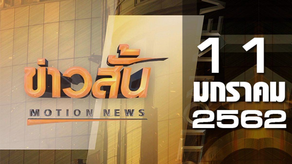 ข่าวสั้น Motion News Break 1 11-01-62