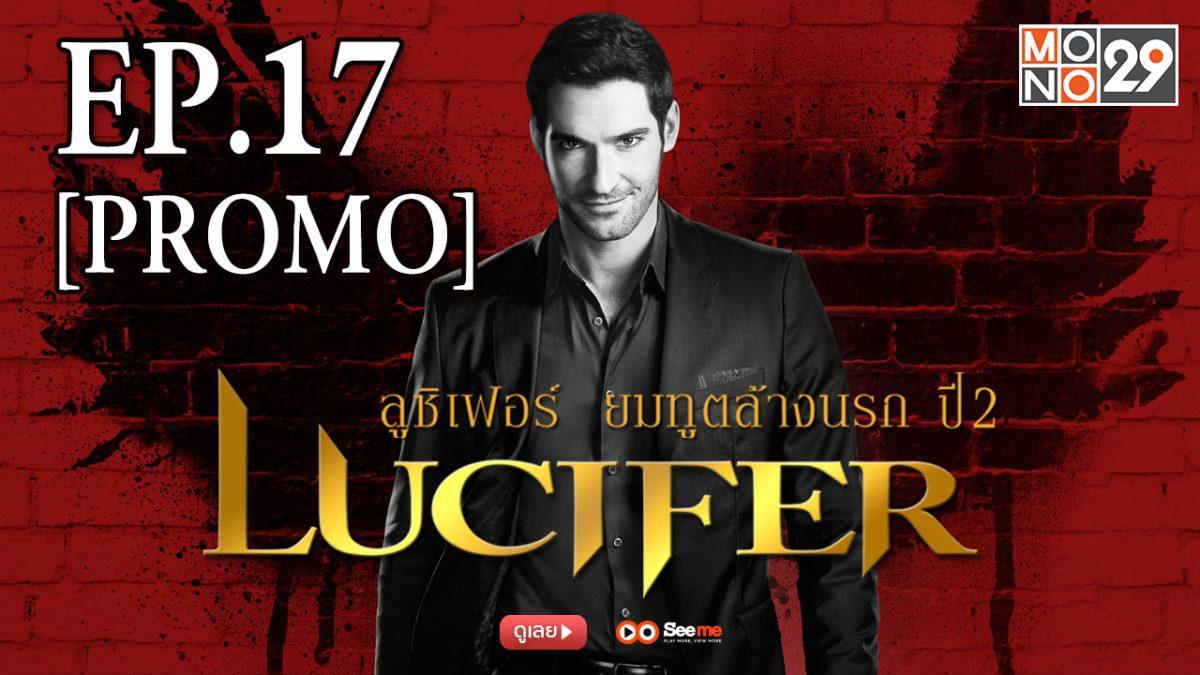 Lucifer ลูซิเฟอร์ ยมทูตล้างนรก ปี2 EP.17 [PROMO]