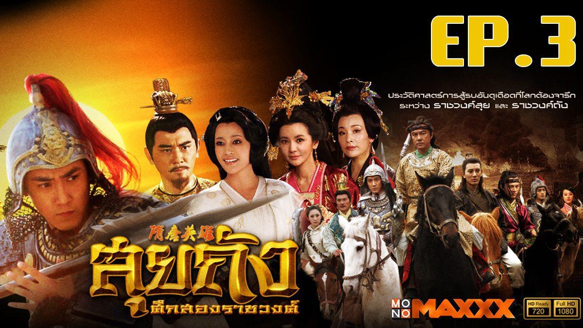 สุยถัง ศึกสองราชวงศ์ ตอนที่ 3 : Suitang Heroes Ep.3