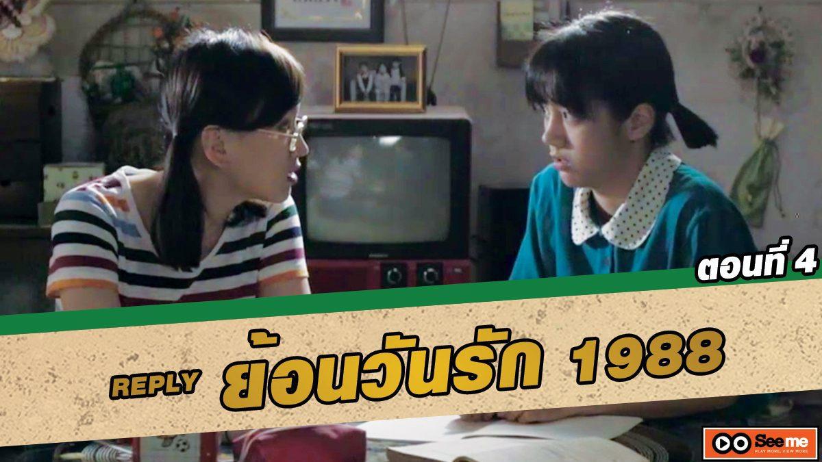 ย้อนวันรัก 1988 (Reply 1988) ตอนที่ 4 ให้พี่สอนการบ้านหนูยอมตายดีกว่า [THAI SUB]