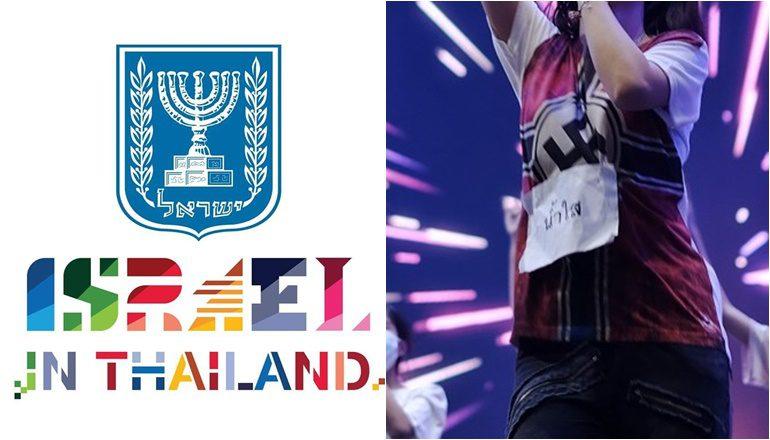 สถานทูตอิสราเอลฯโพสต์ รู้สึกตกใจ หลังน้ำใส BNK48 สวมเสื้อสัญลักษณ์นาซี