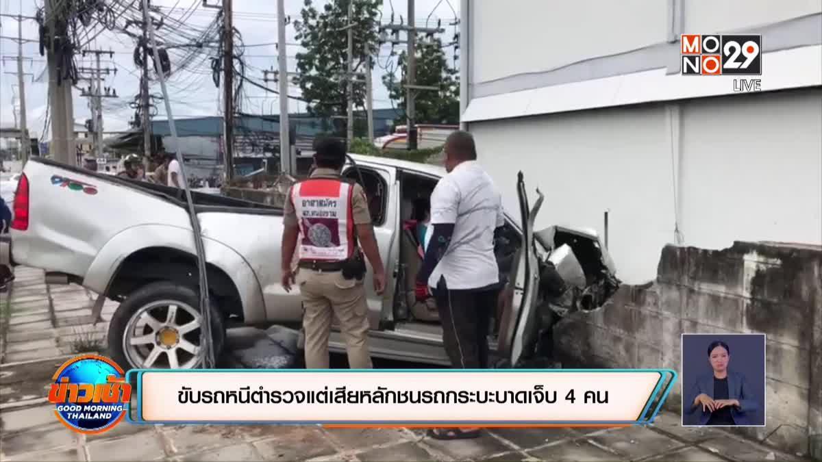 ขับรถหนีตำรวจแต่เสียหลักชนรถกระบะบาดเจ็บ 4 คน