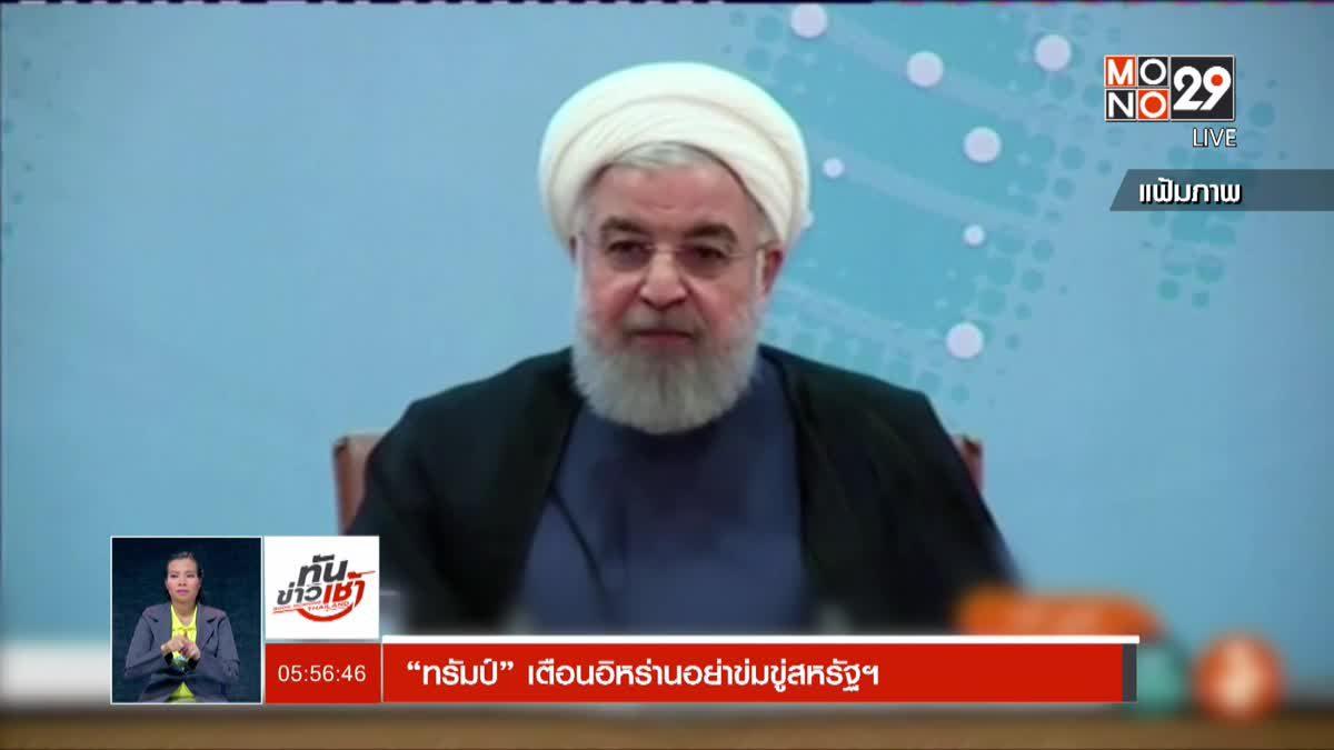 """""""ทรัมป์"""" เตือนอิหร่านอย่าข่มขู่สหรัฐฯ"""