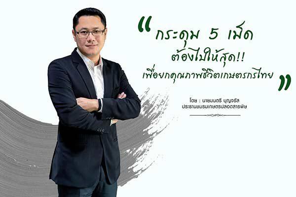 กระดุม 5 เม็ด ต้องไปให้สุด เพื่อยกคุณภาพชีวิตเกษตรกรไทย