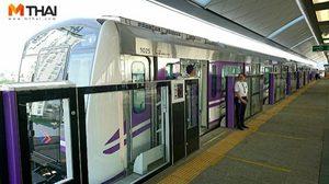 """วันนี้ที่รอคอย! """"รถไฟฟ้าสายสีม่วง"""" ความหวังใหม่ของคนชานเมือง"""