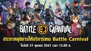 Electronics Extreme ประกาศยุติการให้บริการ Battle Carnival แล้ว