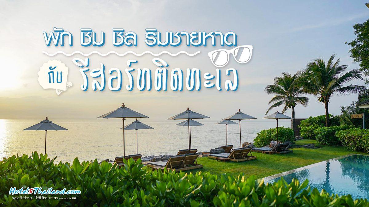 พัก ชิม ชิล ริมชายหาด กับรีสอร์ทติดทะเล