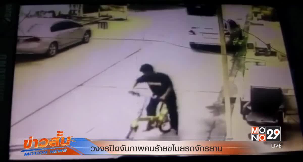 วงจรปิดจับภาพคนร้ายขโมยรถจักรยาน